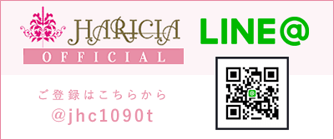 HARICIA公式LINE